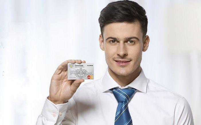 1Инструкция Как получить кредитную карту Платинум от Тинькофф