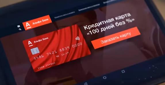 оформить кредитную карту альфа банка в связном