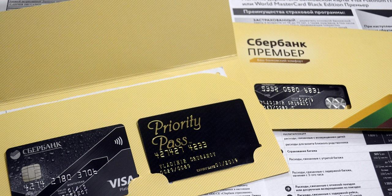 Карты Mastercard Platinum Сбербанка - привилегии и преимущества, условия и отзывы || Как получить дебетовую карту visa platinum за 3 шага