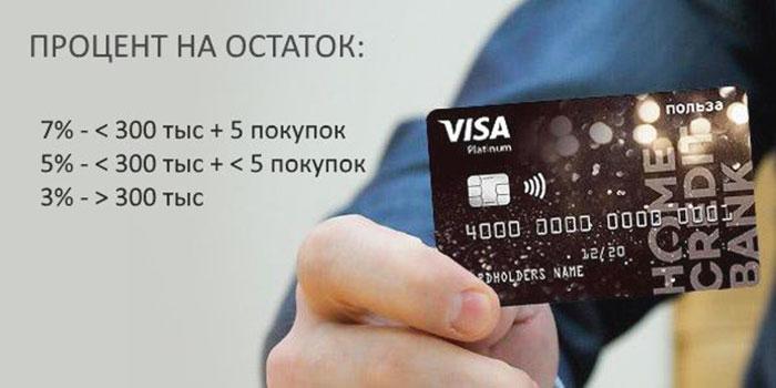 хоум кредит потребительский ставка