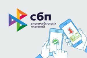Платежи по qr коду по Системе Быстрых Платежей ЦБ РФ