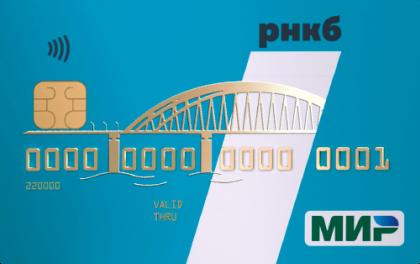 Дебетовая карта МИР от банка РНКБ — онлайн заявка, условия и тарифы
